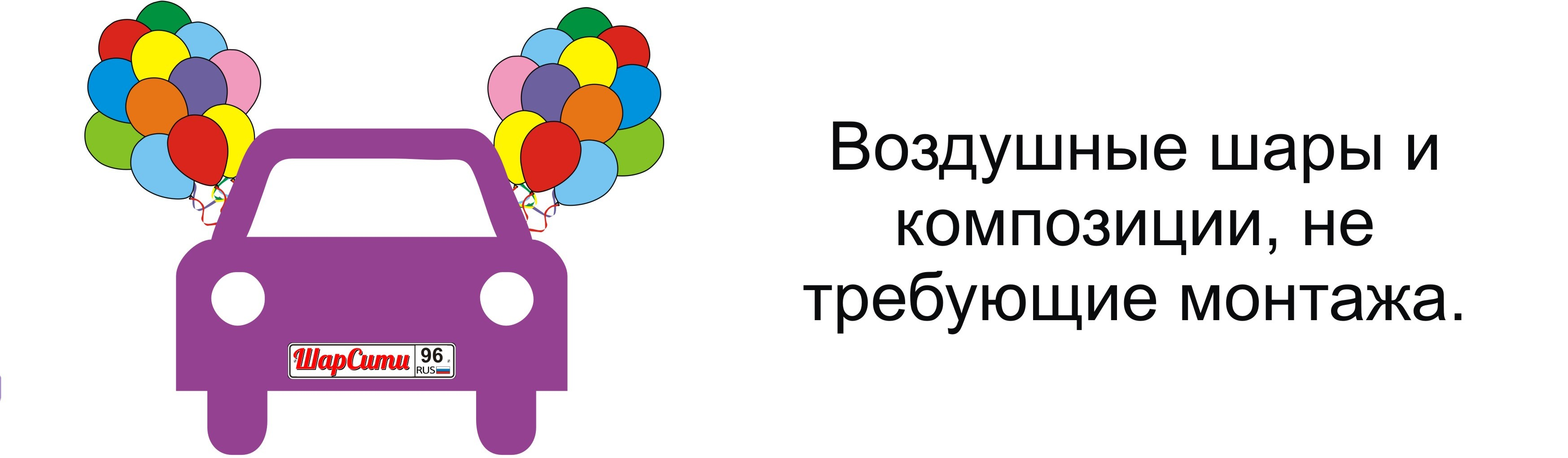 Доставка шаров в Екатеринбурге